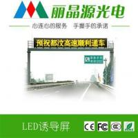 Buy cheap LED traffic guidance screen product